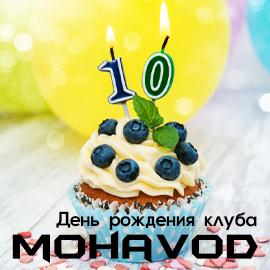 День рождения клуба Мохавод